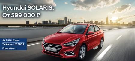 Hyundai SOLARIS. От 599 000 ₽.