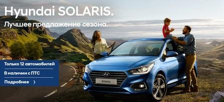 Hyundai SOLARIS. Лучшее предложение сезона.