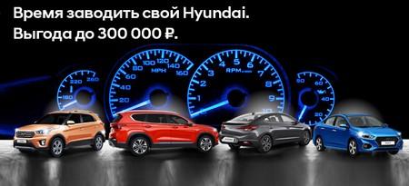 Время заводить свой Hyundai. Выгода до 300 000 ₽.