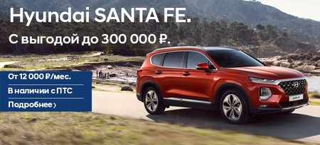 Hyundai SANTA FE. С выгодой до 300 000 ₽