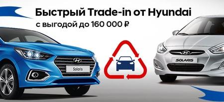 Быстрый Trade-in от Hyundai с выгодой до 160 000 ₽